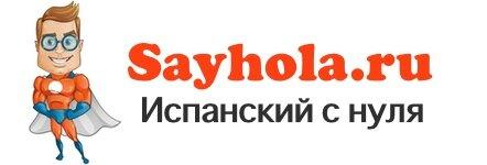 Испанский с нуля Sayhola.ru